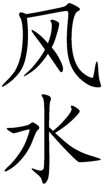 Fēngshuǐ escrito en caligrafía china simplificada.