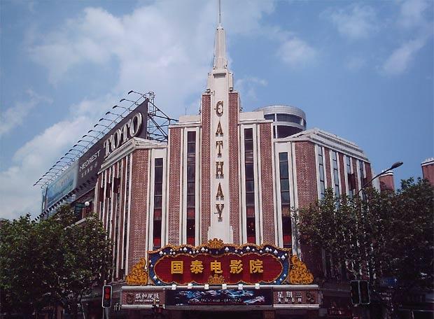 El Cathay Teatre