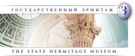 The State Hermitage Museum (Web)