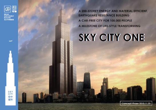 Sky City One - brochure